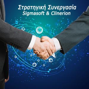 Στρατηγική Συνεργασία Sigmasoft & Clinerion