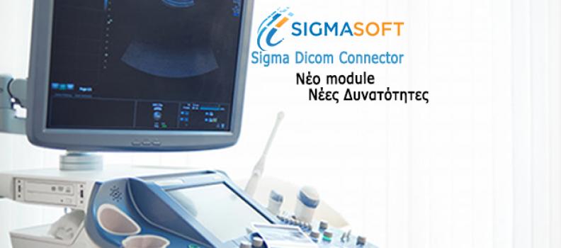 Sigma Dicom Connector – Νέο module, Νέες Δυνατότητες